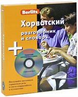 А. Ю. Калинин  Berlitz. Хорватский разговорник и словарь (+ CD)