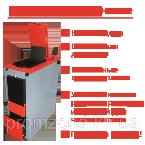 Твердотопливный котел Холмова Comfort -12 кВт (без утеплителя)