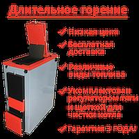 Твердотопливный котел Холмова Comfort -12 кВт (без утеплителя), фото 1