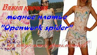 """Вяжем крючком летнее платье """"Openwork spider"""""""