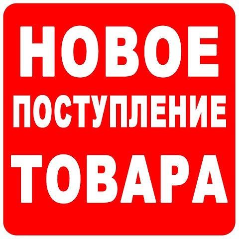 Новинки Детской одежды Ростовками