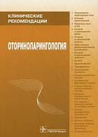 Пальчун В.Т., Крюков А.И. Оториноларингология