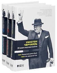 Вторая мировая война. Уинстон Черчилль. Том I-VI.