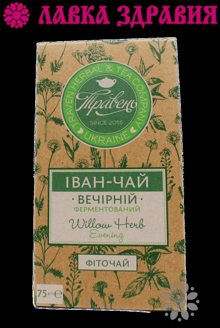 """Иван-чай ферментированный """"Травень"""" вечерний, 75 г"""