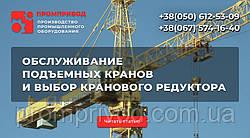 Обслуживание башенных кранов и подбор крановых редукторов