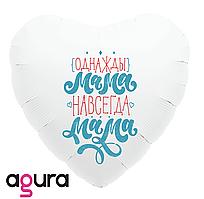 Фольгированный шар 19' Agura (Агура) Однажды мама, навсегда мама, 49 см