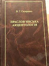 """Праслов""""янська акцентологія. Скляренко. К., 1998."""