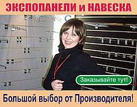 Экспопанели, экономпанели, торговое оборудование для магазинов, фото 1