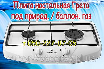 Настольная газовая плита Грета (под природный, балонный газ)