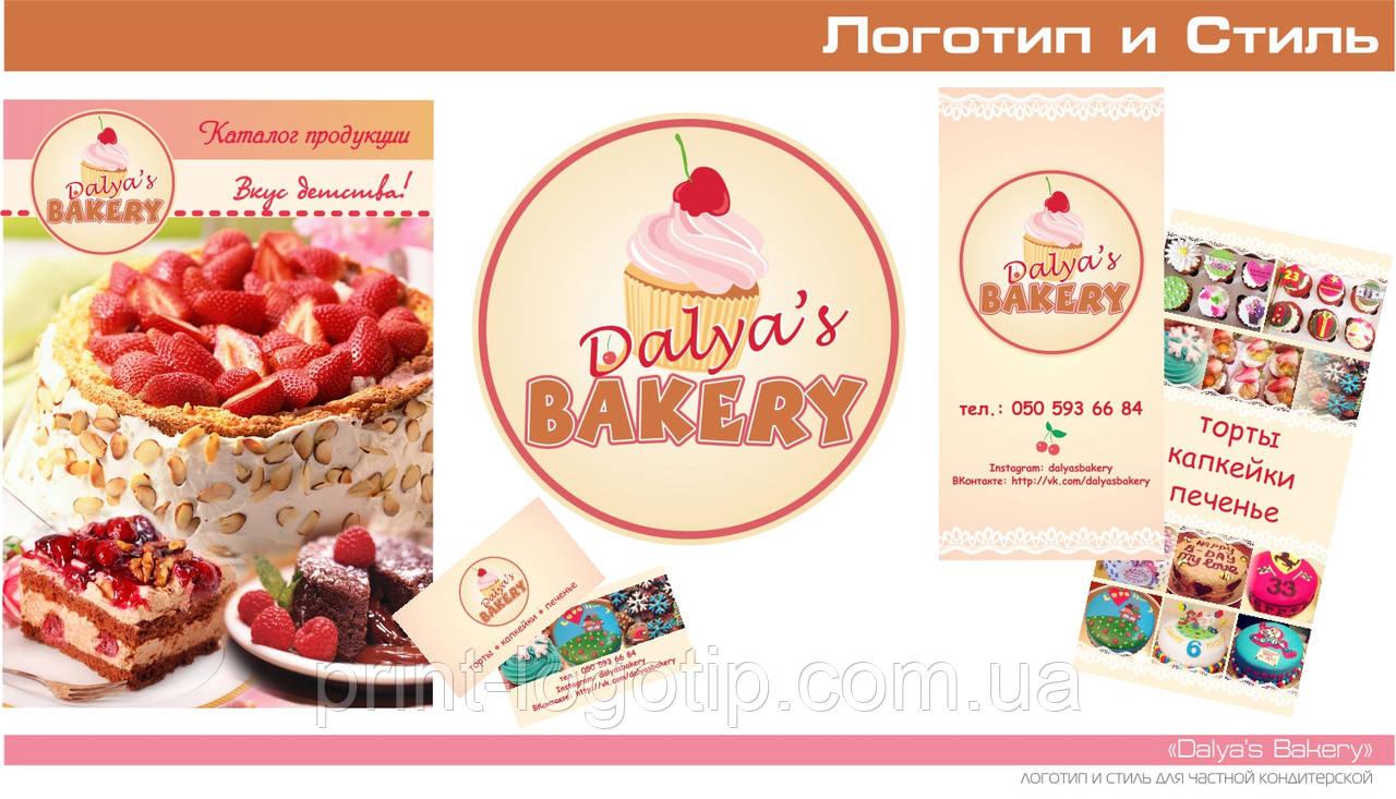 Фірмовий стиль, дизайн логотипу
