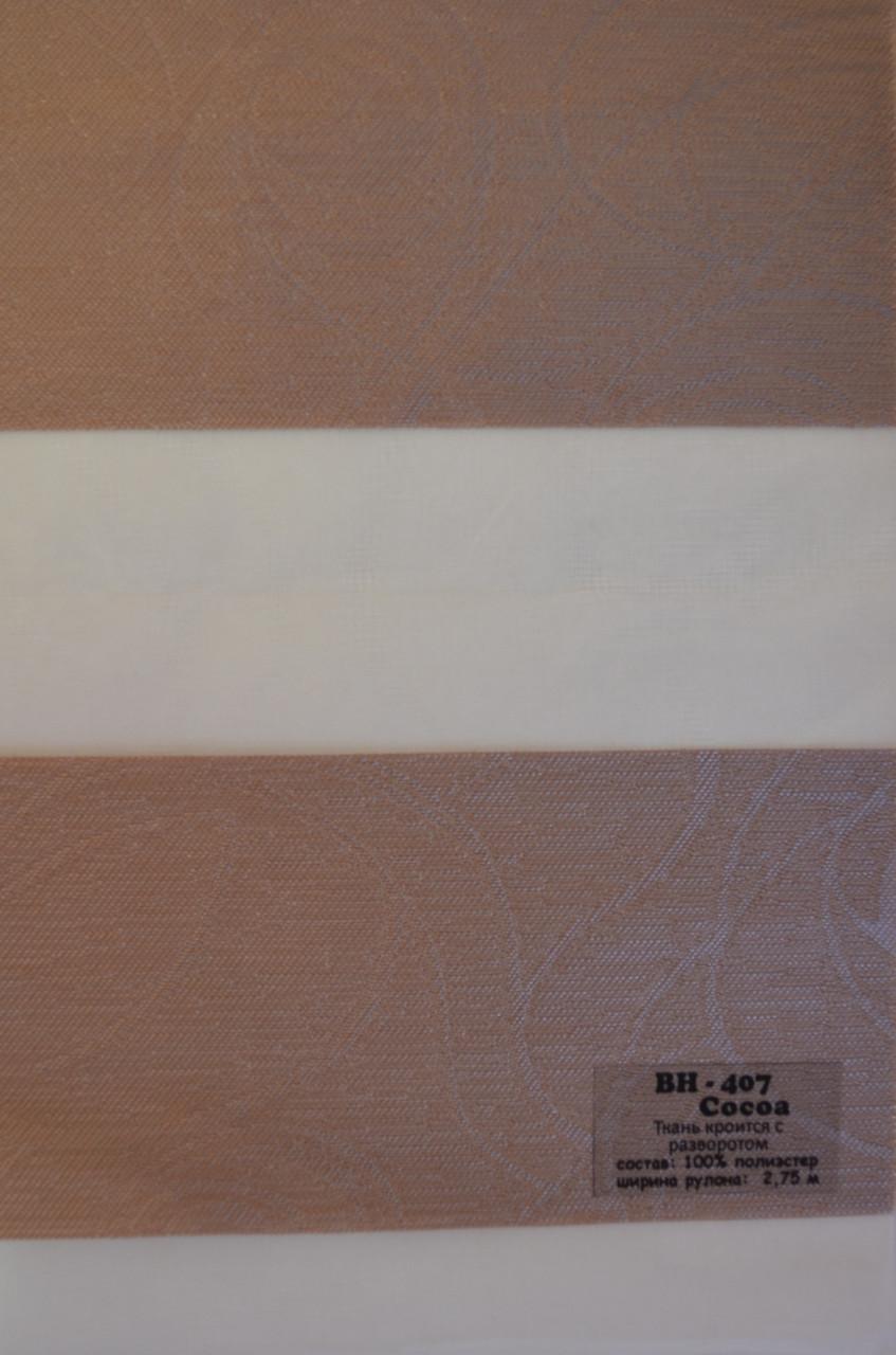 Рулонные шторы день-ночь какао ВН-407