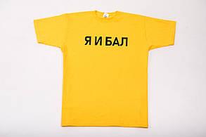 Футболка printOFF желтая S  001457