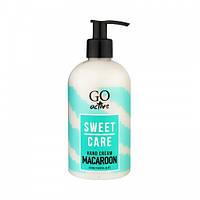 Крем для рук Go Active Sweet care Hand Cream MACAROON, 350 мл