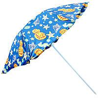 Зонт пляжный (MH-0038)
