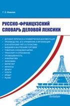 Російсько-французький словник ділової лексики