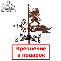 Флюгер на крышу Королевский лев (Королівський лев)