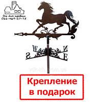 Флюгер на крышу Конь (Кiнь)