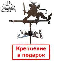 Флюгер на крышу Лев с мечем (Лев з мечем)