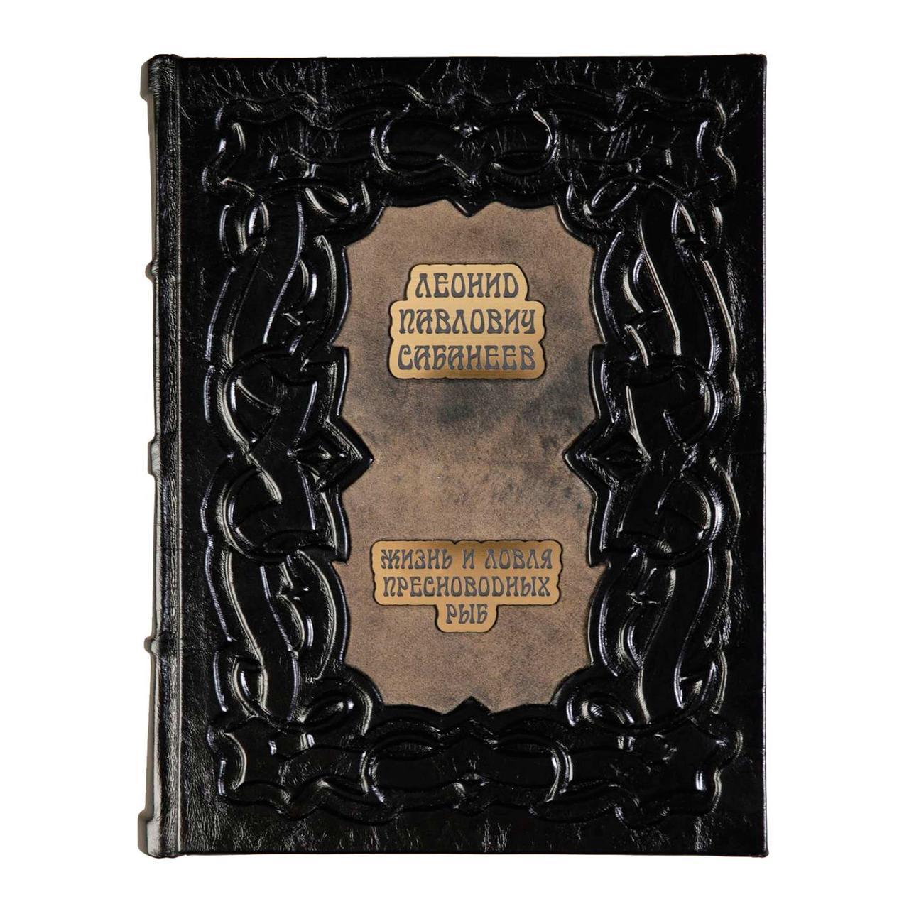 """Книга в шкіряній палітурці """"Життя і ловля прісноводних риб"""" Л. П. Сабанєєв (М1)"""
