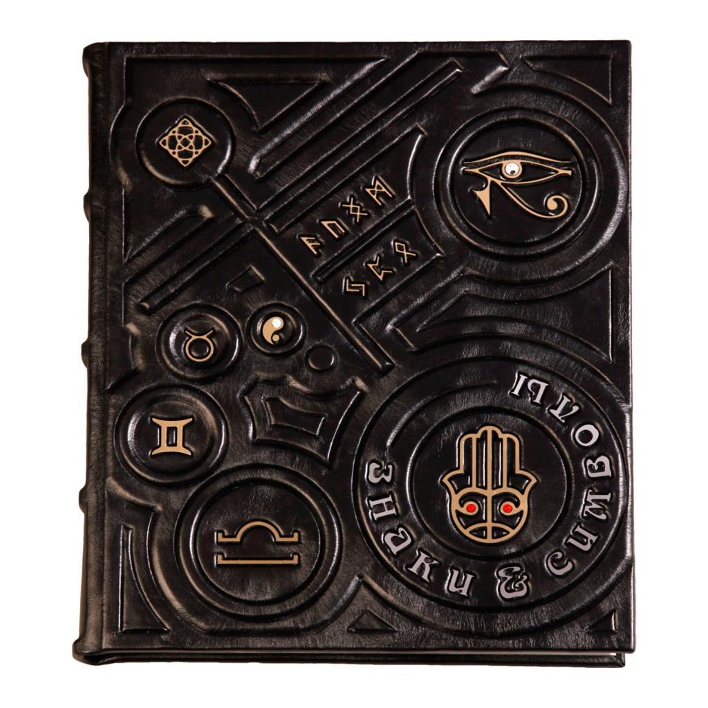 """Книга в кожаном переплете """"Знаки и символы"""""""