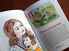"""""""Азбука жизни"""" Ольга Мурга, фото 2"""