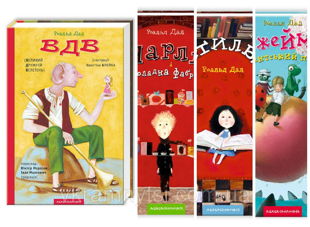 4 книги Роальда Дала