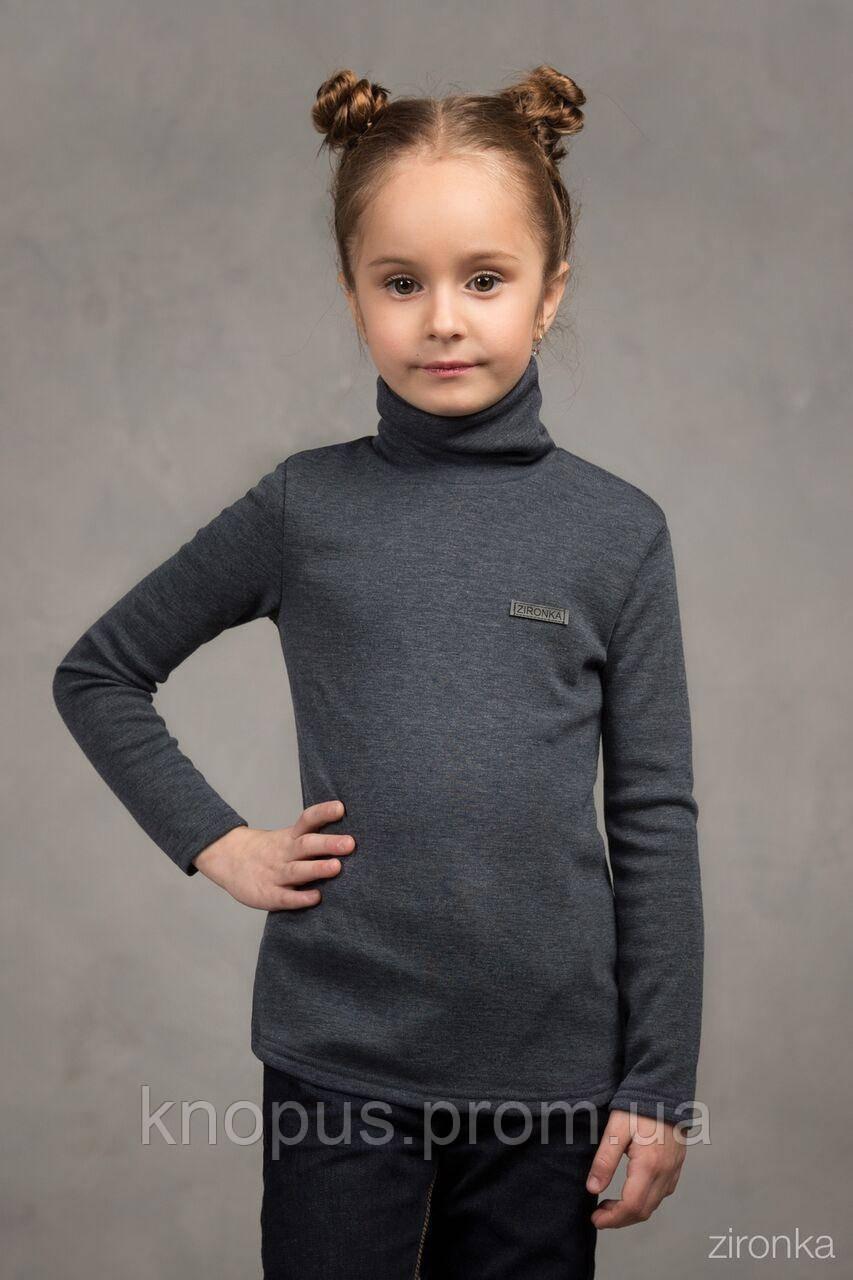 Гольф утепленный детский, темно-сераый,  Зиронька, размеры 98, 104, 110