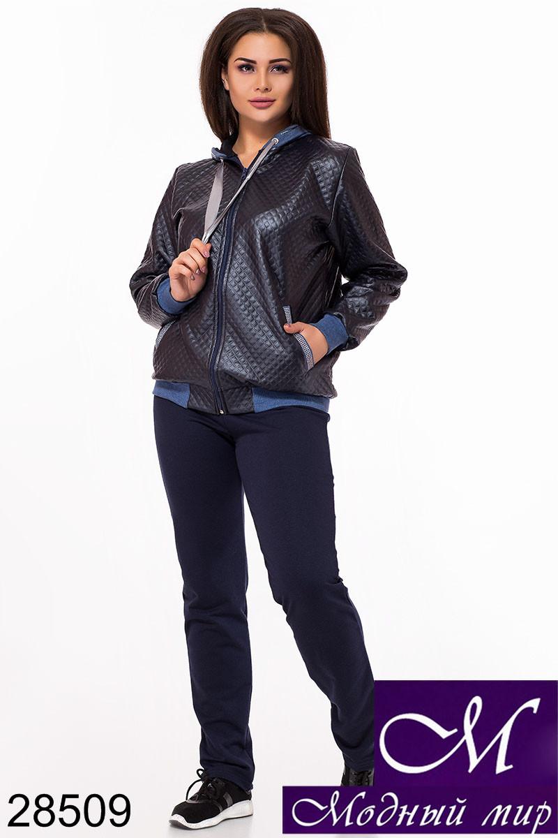 Женский спортивный костюм куртка + брюки (р. 48, 50, 52, 54, 56) арт. 28509