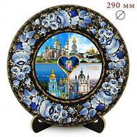 Сувенирная тарелка Достопримечательности Киева D-290мм