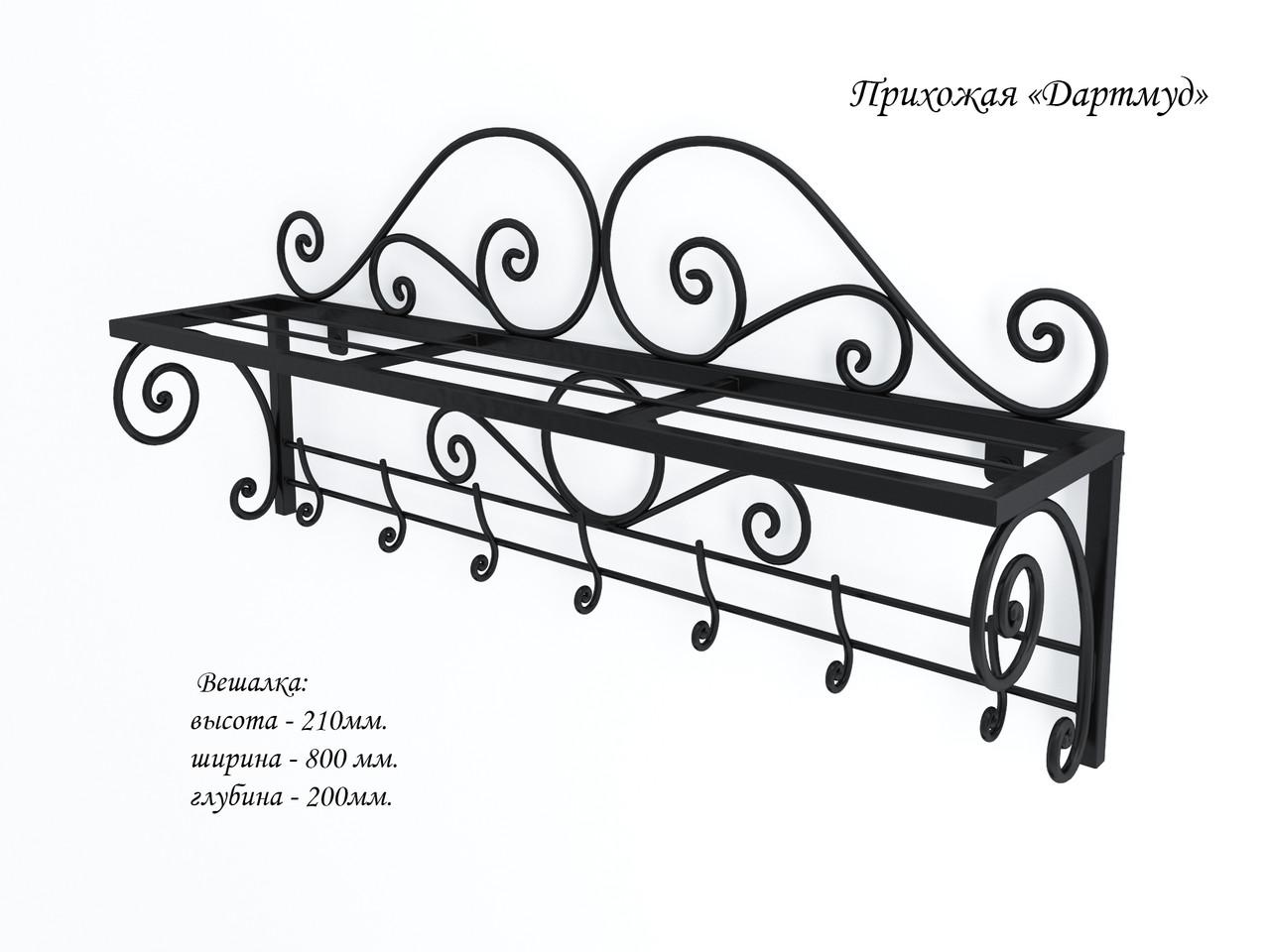 veshalka_dartmud_1.jpg