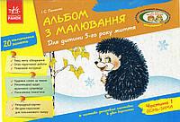 Альбом з малювання. Для дитини 5-го року життя. Частина 1. Осінь-зима. І.С. Панасюк. Ранок
