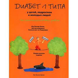 Книги про цукровому діабеті