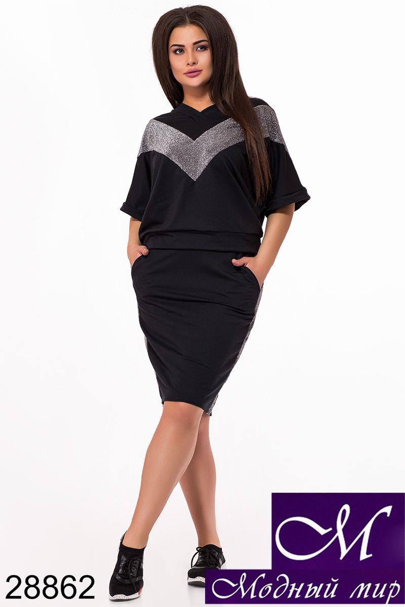 Женский юбочный спортивный костюм большого размера (р. 48-50, 50-52, 52-54) арт. 28862
