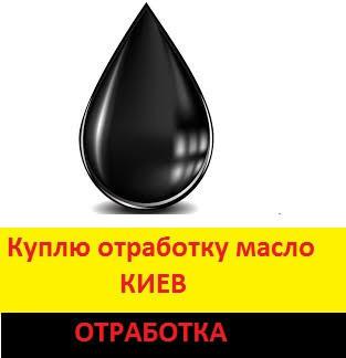 Відпрацювання масла Київ