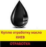 Отработка масла Киев, фото 2