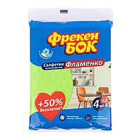 Салфетка универсальная Фрекен Бок Фламенко 4+2 шт.