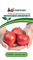 Семена Томат индетерминантный Малиновая Империя F1,10 семян Партнер