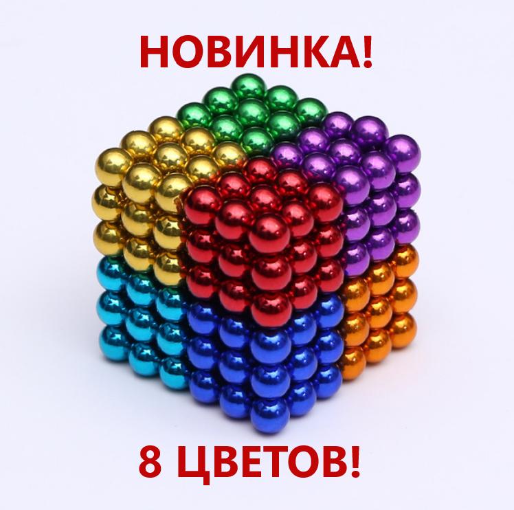 Неокуб NeoCube Радуга Разноцветный 8 цветов радужный 5 мм Game Toys