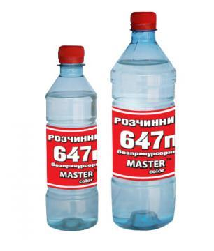 Розчинник 647 ТМ Master color, 0.9л  БП ПЕТ (0,56кг)