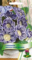 Семена Глоксиния Импресс Синие Чернила F1, 5 семян Поиск
