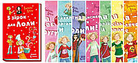 Усі пригоди Лоли. 9 книг