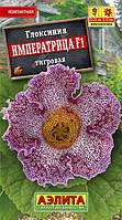 Семена Глоксиния ИмператрицаТигровая F1 5 семян Аэлита