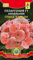 Семена Пеларгония зональная Гранд-Каньон  F1, 3 сем. Агроника