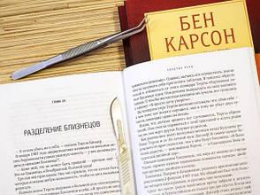 """""""Золотые руки"""" Бен Карсон, фото 2"""