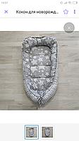 Кокон гнёздышко позиционер для новорожденного