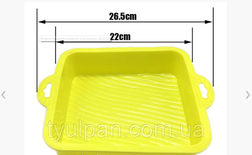 Форма квадрат силикон с ручками выс 5 см
