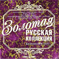 CD-диск Сборник Васильковое поле. Золотая русская коллекция