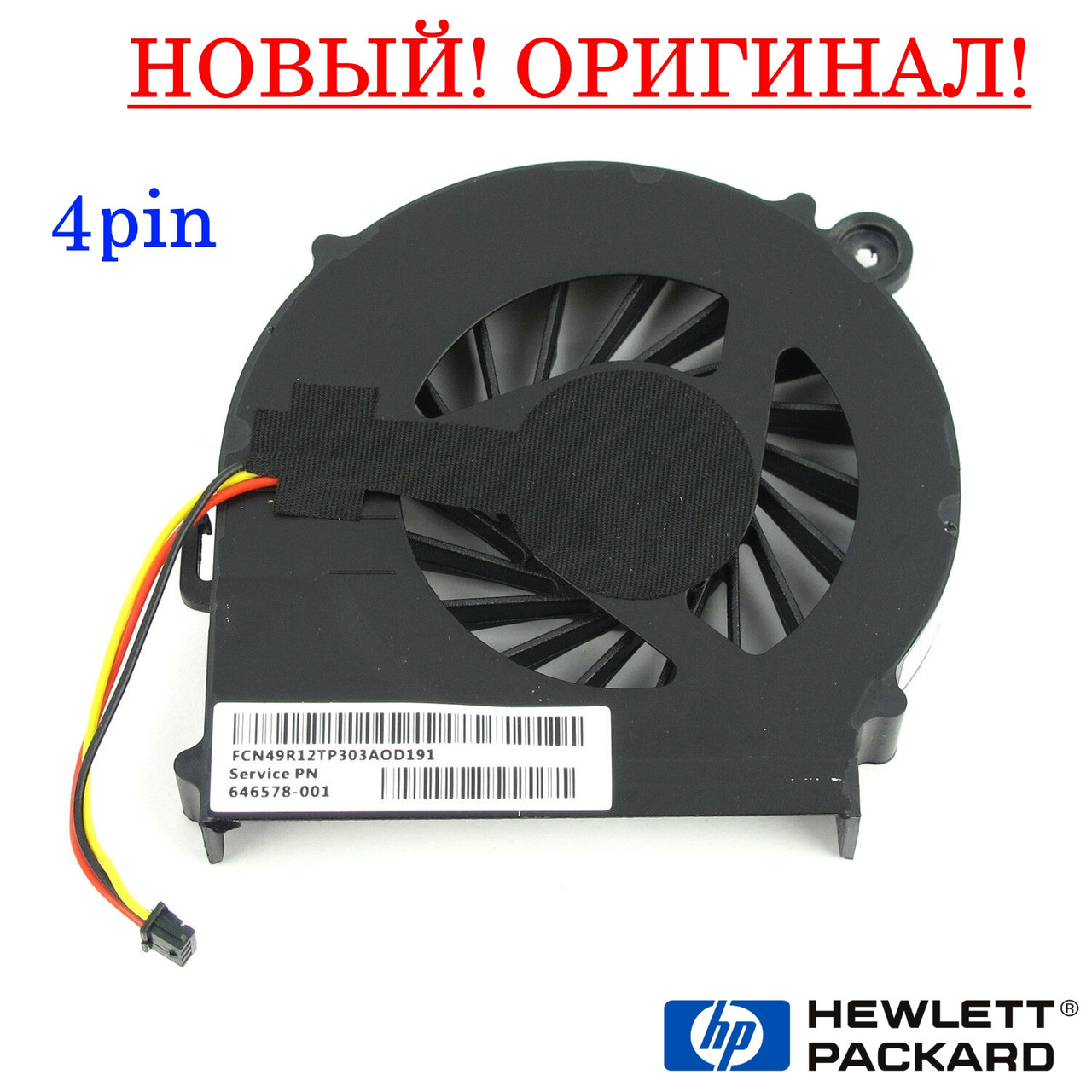 Оригинальный вентилятор кулер FAN для ноутбука HP G6, G6-1000 series (4pin) - 646578-001, KSB0805HA