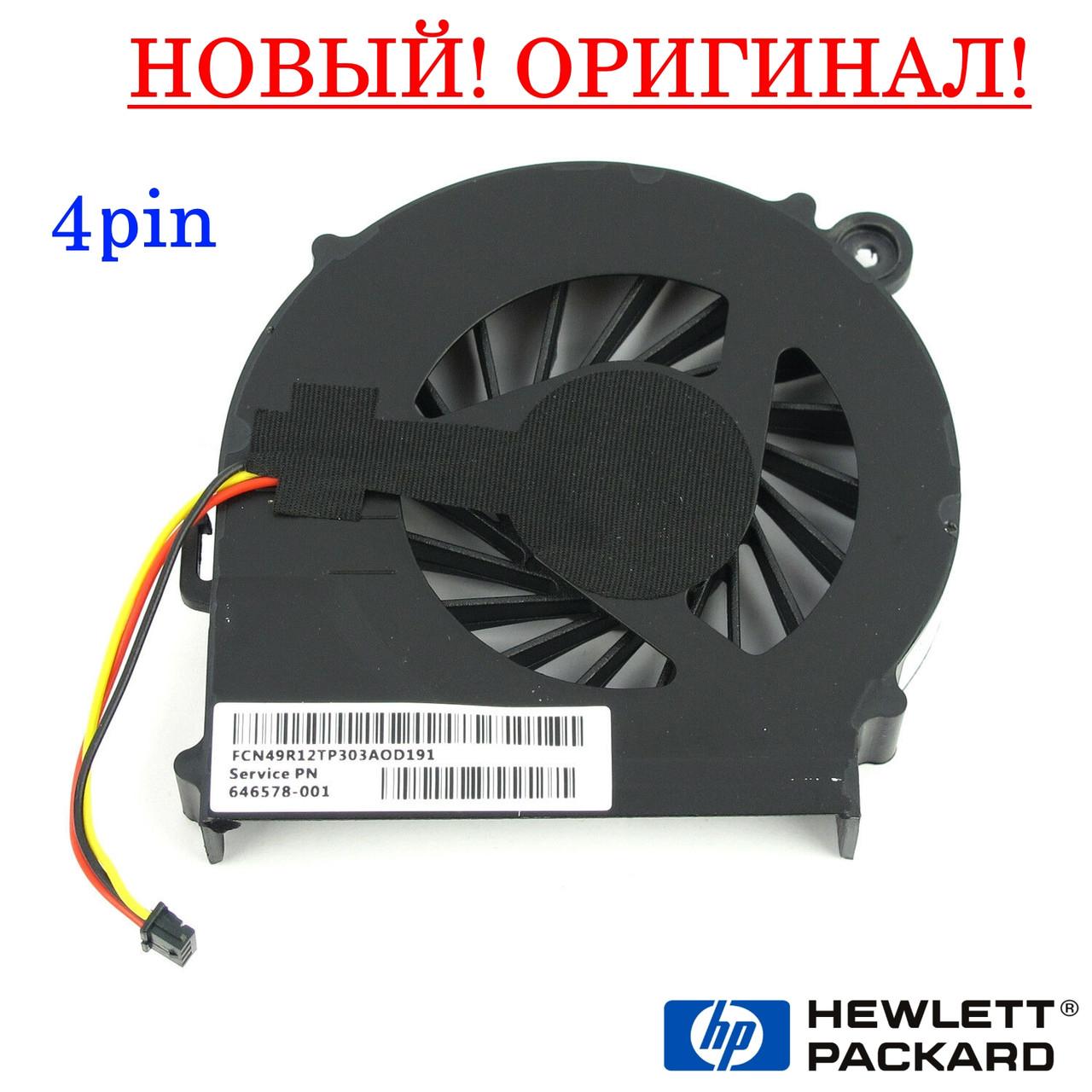Оригинальный вентилятор кулер FAN для ноутбука HP G6, G6-1000 series (4pin) - 646578-001