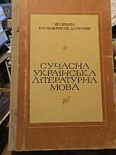 Волох. Сучасна українська літературна мова. К., 1976